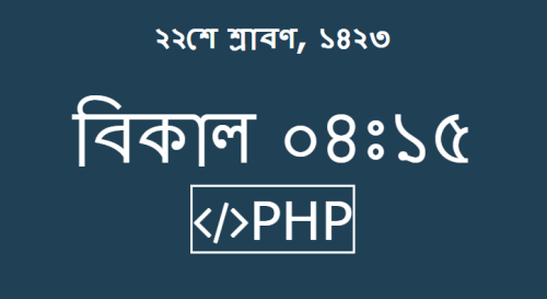 Bangla date and time in PHP